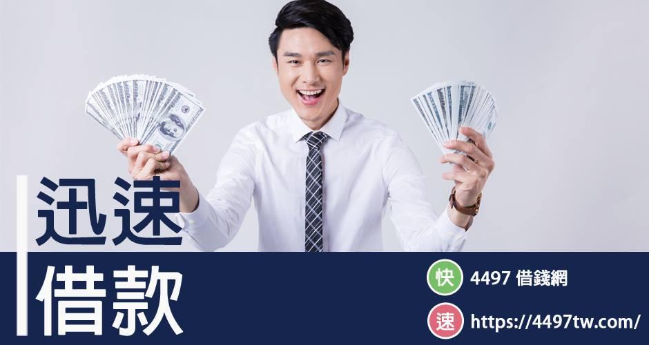 如何在4497借錢網上借錢呢?