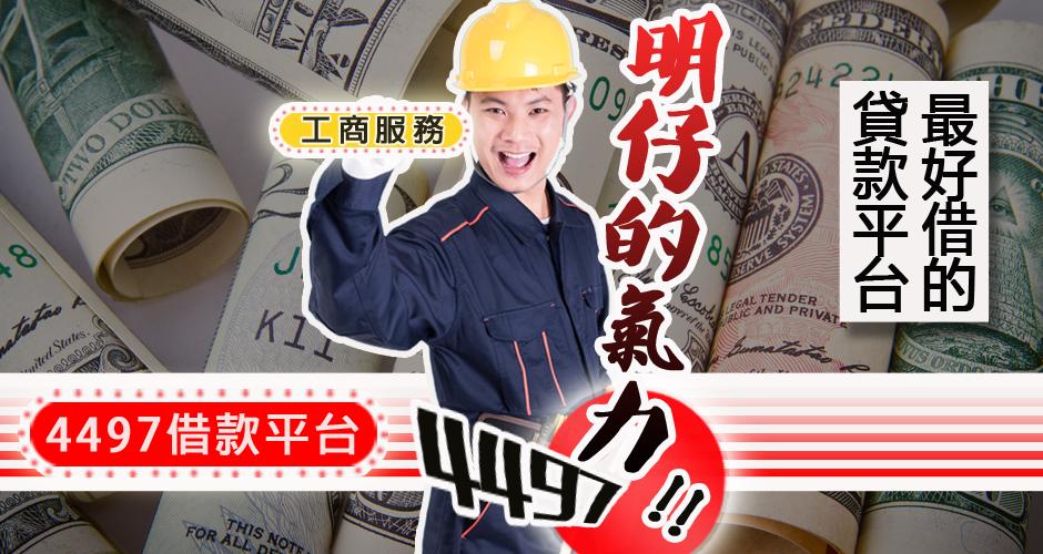 日常生活借錢應急沒問題,但千萬不要借錢來享受生活|4497借錢網