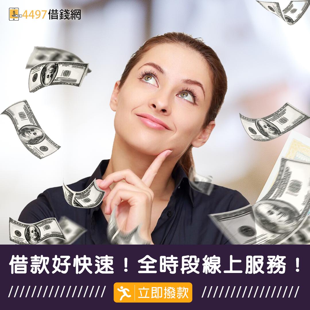 急需借錢?4497提供你多元的借錢方式!