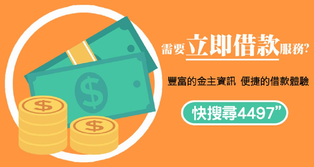 和朋友借錢的難處,為您整理民間借錢管道提供參考|4497借錢網