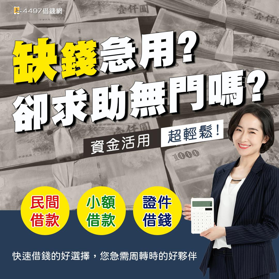 快速借錢的好選擇,民間借款、小額借款、證件借款|4497借錢網