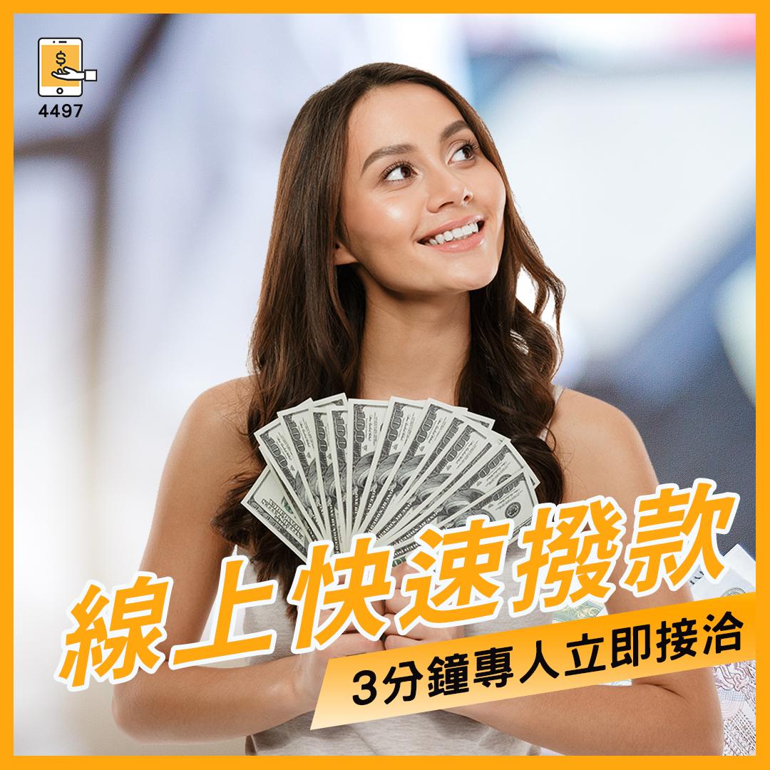 民間借錢首選|4497借錢網