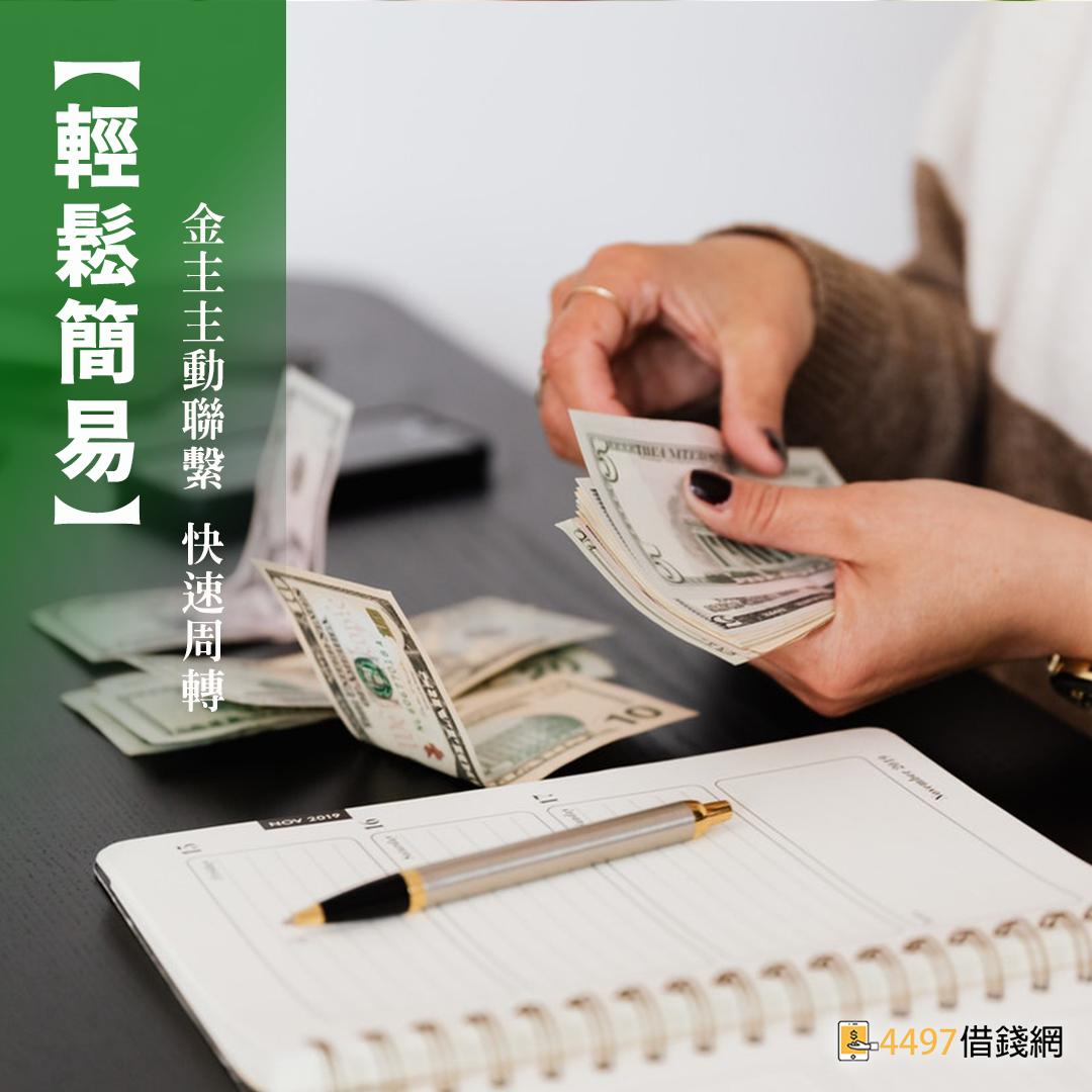 輕鬆簡易借款流程
