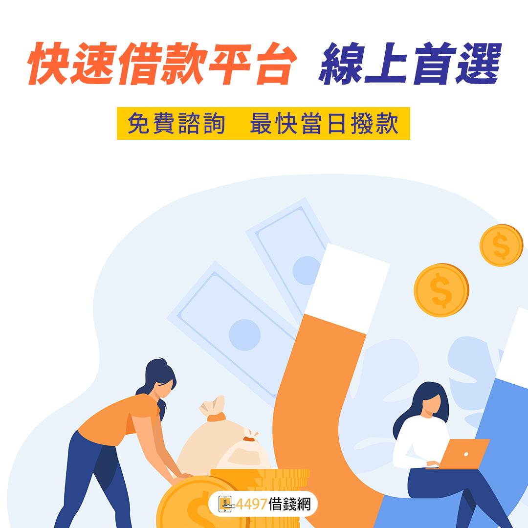 線上借錢資訊