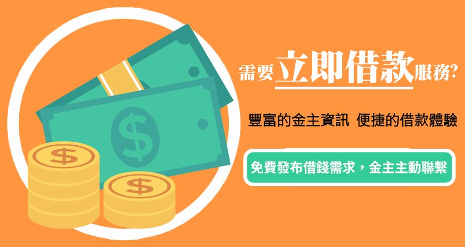 免費發布借錢需求資訊