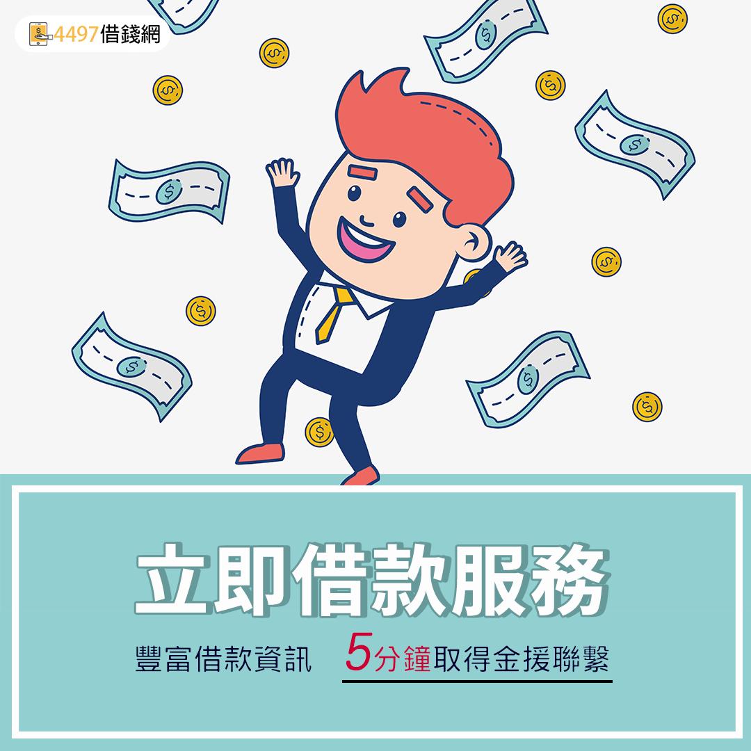 借錢網資訊
